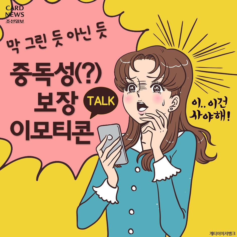 [카드뉴스] 막 그린 듯 아닌 듯 중독성(?) 보장 이모티콘