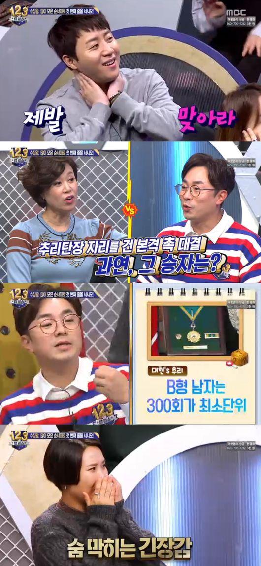 '랭킹쇼' 성대현, 박미선에 추리단장 뺏고→수집가 추리 성공[종합]