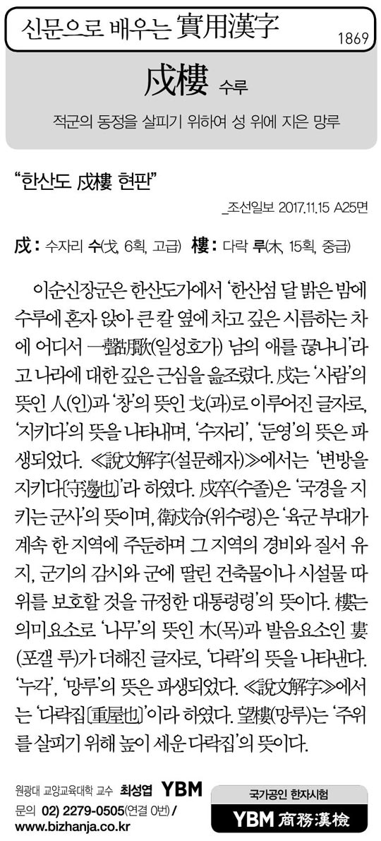 [신문으로 배우는 실용한자] 수루(戍樓)
