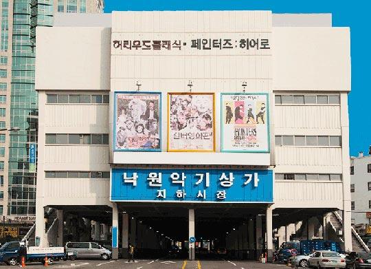 서울 종로3가 탑골공원 뒤편에 있는 낙원악기상가.