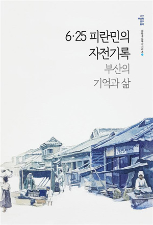 부산학, 피란민자서전 책표지