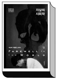 샤이니 종현의 죽음… 뒤르켐이 틀렸다