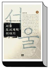 서울 도시계획 이야기
