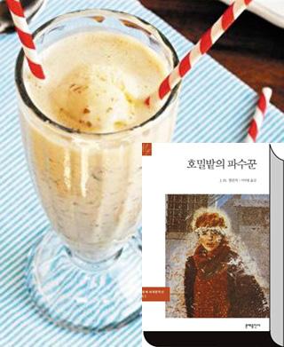 '호밀밭의 파수꾼'과 맥아 우유