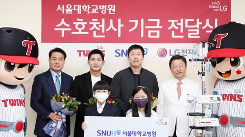 LG전자와 LG트윈스는 서울대 어린이병원에 '사랑의 수호천사' 기금을 전달하며 난치병을 앓는 어린이들에게 희망을 전했다./각사 제공