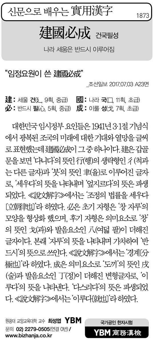 [신문으로 배우는 실용한자] 건국필성(建國必成)