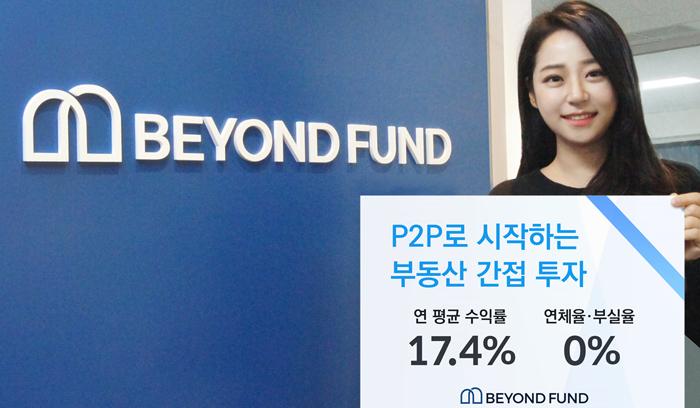 P2P 금융플랫폼 비욘드펀드