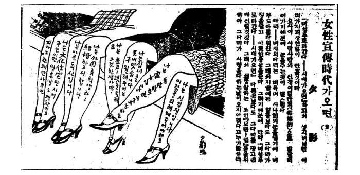 안석주가 조선일보 1930년 1월 12일 자에 실은 '여성선전시대가 오면(2)'.