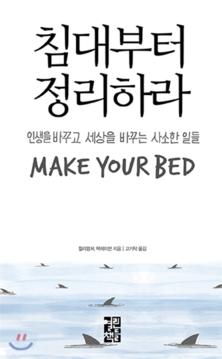 [새책] 동영상 조회수 1억, 맥레이븐 제독의 텍사스 대학 졸업축사… 침대부터 정리하라