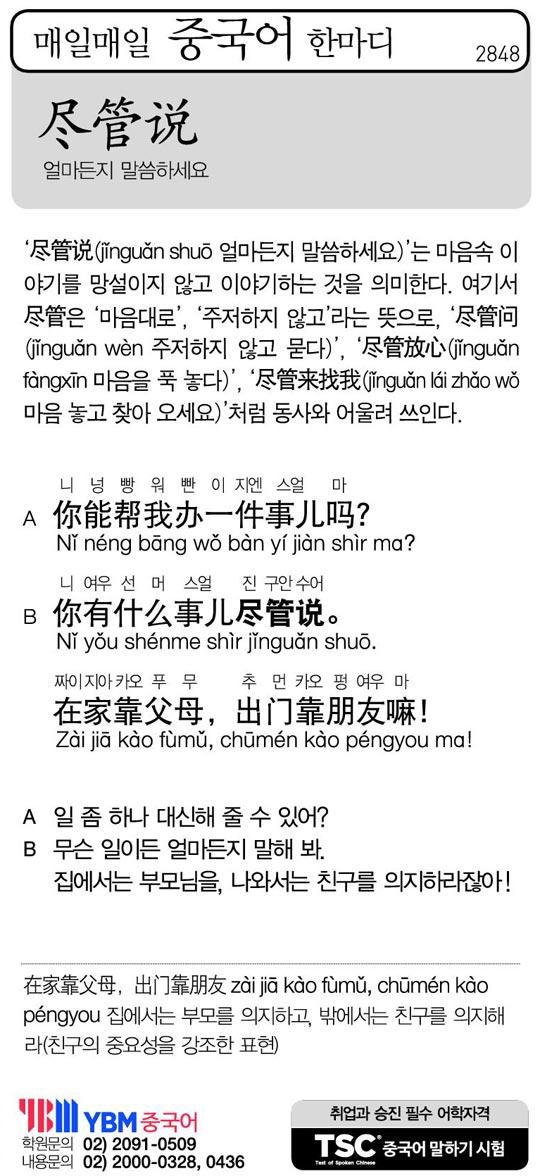 [매일매일 중국어 한마디] 얼마든지 말씀하세요