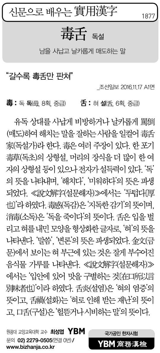 [신문으로 배우는 실용한자] 독설(毒舌)