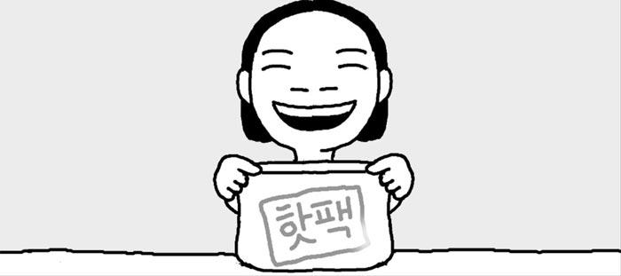 [리빙포인트] 핫팩 오래 쓰려면