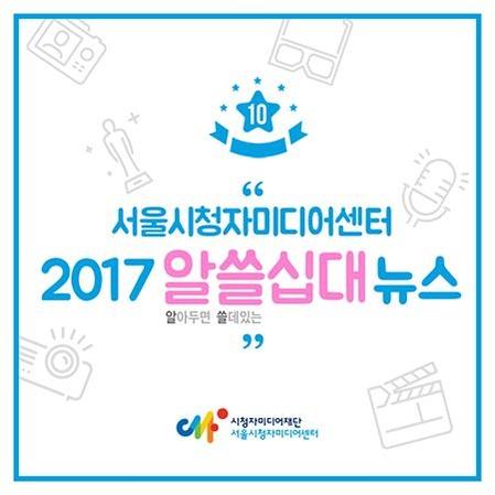 서울시청자미디어센터 2017년 10대 뉴스