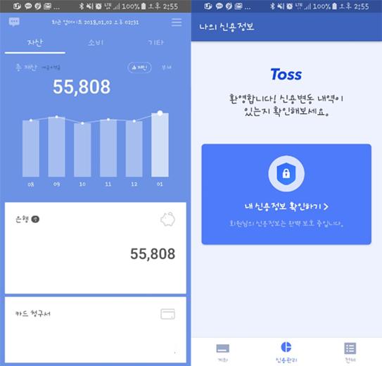 브로콜리(왼쪽)와 토스 앱 사용화면. /각 앱 캡쳐