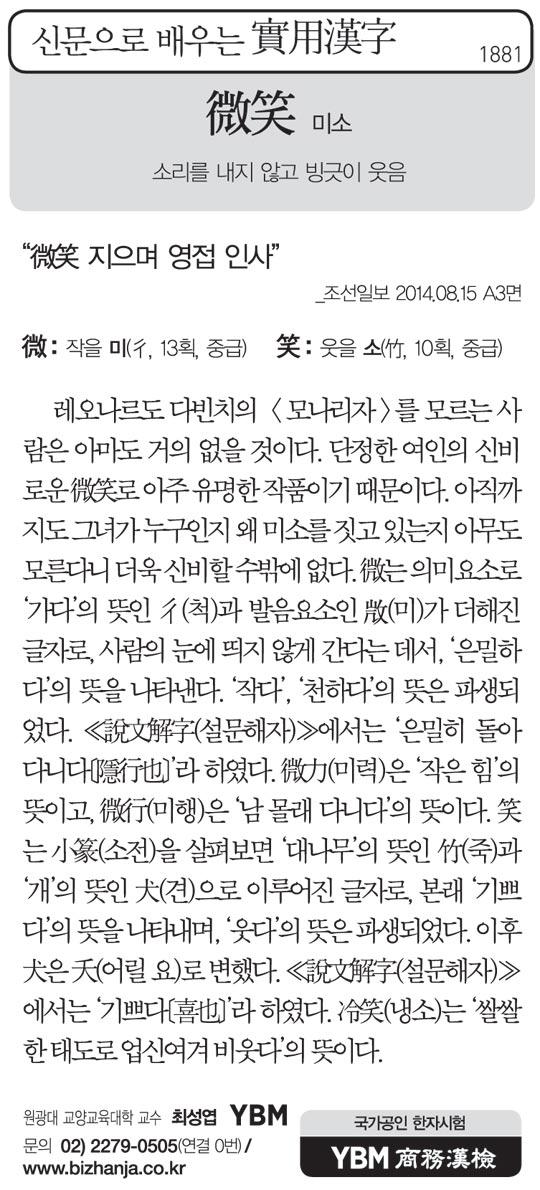 [신문으로 배우는 실용한자] 미소(微笑)