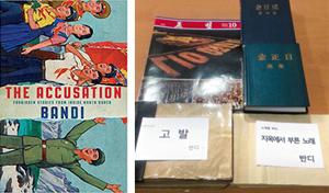 반디의 소설집 '고발' 원고 묶음(오른쪽)과 미국판 소설 표지(왼쪽 작은 사진).