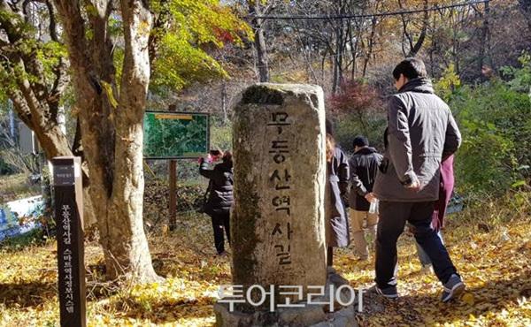 무등산 역사길을 걷고 있는 여행객