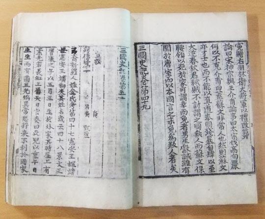 4일 국보 승격 예고된 보물 제 525호 '삼국사기'.