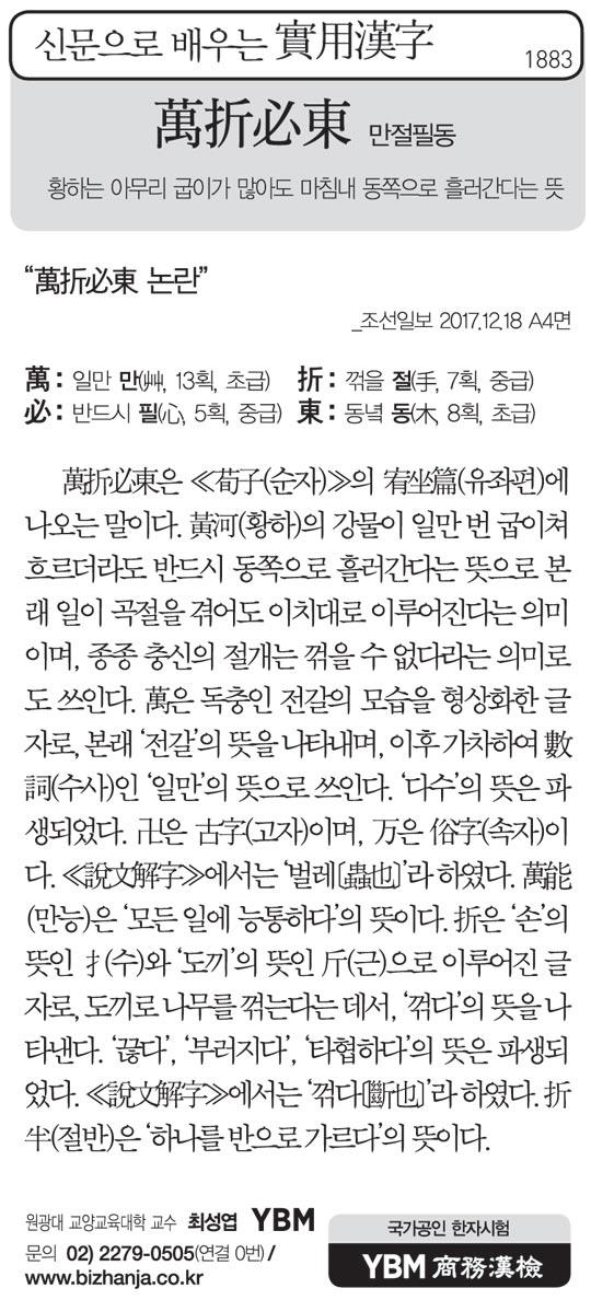 [신문으로 배우는 실용한자] 만절필동(萬折必東)