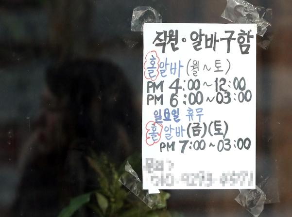 최저시급 7530원이 적용된 이틀째인 2일 서울시내 한 제과점에 아르바이트 모집 안내문이 부착돼 있다./사진=연합뉴스