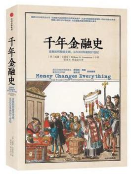 시진핑 서가에 담긴 중국 경제