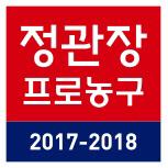[현장리포트]토종 제왕 오세근, 김종규에 한수 지도