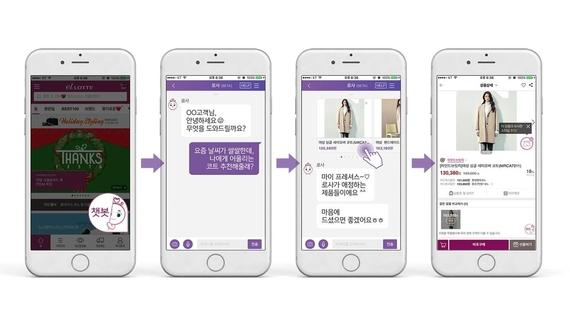 유통업계가 챗봇 도입을 본격화하고 있다. 챗봇이란 문자와 음성을 통해 인간과 대화할 수 있도록 구현된 채팅 로봇이다./사진=롯데백화점