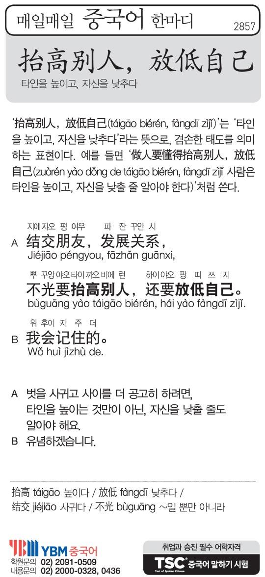 [매일매일 중국어 한마디] 타인을 높이고, 자신을 낮추다