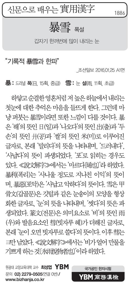 [신문으로 배우는 실용한자] 폭설(暴雪)