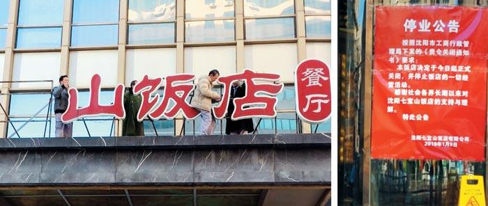 9일 중국 랴오닝성 선양의 북한 호텔인 칠보산호텔에서 관계자들이 간판을 철거하고 있다(왼쪽 사진).