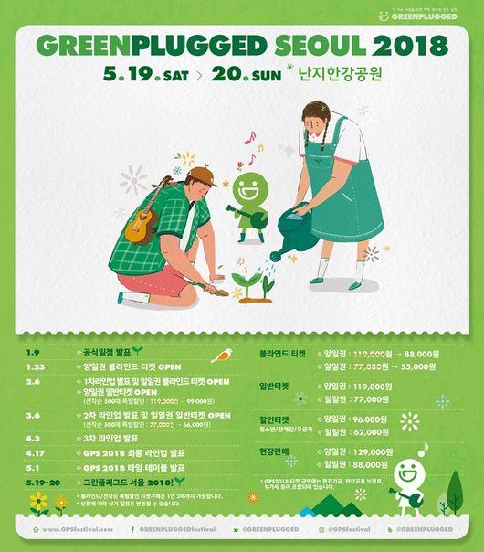 """""""봄날 음악소풍""""..그린플러그드 서울 2018, 공식 일정 발표"""