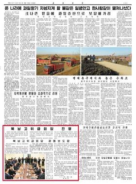 노동신문 4면 하단에 보도 - 북한 노동신문은 10일 신문 4면 왼쪽 아래(붉은 선)에 남북 고위급 회담의 공동 보도문과 관련 사진 등을 게재했다.