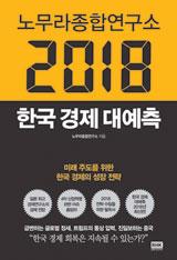 노무라종합연구소 2018 한국 경제 대예측
