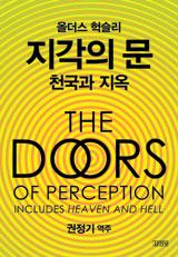 지각의 문·천국과 지옥