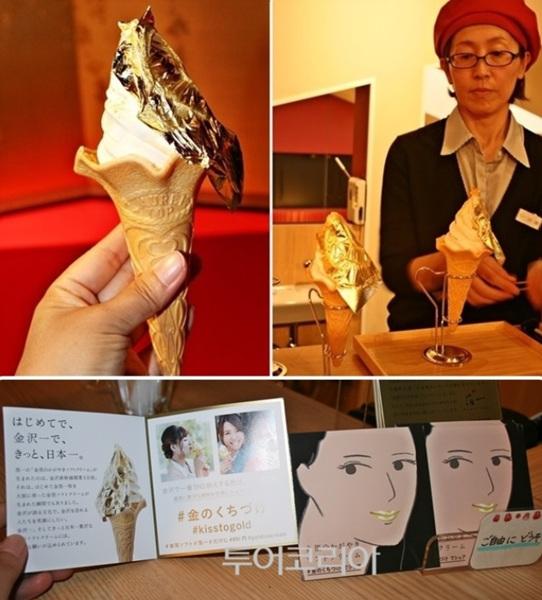 가나자와의 명물 '금박 아이스크림'. 아이스크림을 먹고 일부러 입술에 금을 묻히고 인증사진을 찍고 SNS에 올리기도 한다고.