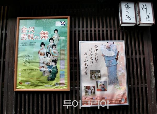 게이샤의 전통 예능 공연을 알리는 듯한 팜플렛이 거리의 벽에 붙여있어 눈길을 끈다.