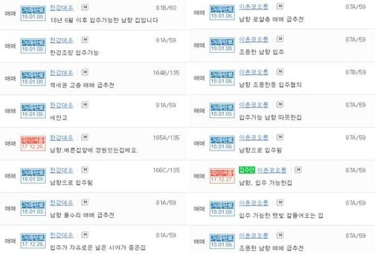 동부이촌동 매물 목록. /네이버 부동산 캡처
