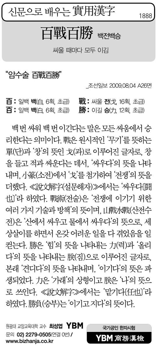 [신문으로 배우는 실용한자] 백전백승(百戰百勝)