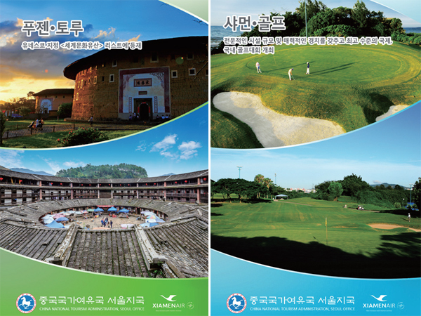 중국국가여유국 서울지국과 샤먼항공에서 추천하는 토루여행과 골프여행 홍보사진