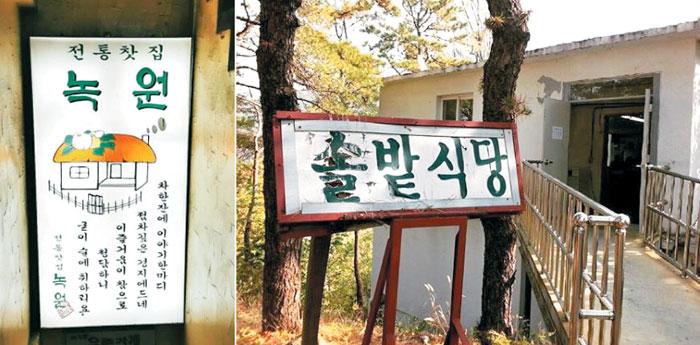 지난 2016년 경희대 앞에선 26년 업력(業歷)의 전통찻집 '녹원'(왼쪽)이, 서울대에선 48년 된 국밥집 '솔밭식당'이 문을 닫았다.