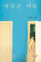 김애란 단편 '입동'이 실린 소설집 '바깥은 여름'.