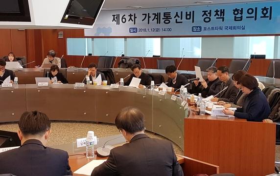12일 서울중앙우체국에서 제6차 가계통신비 정책협의회 회의가 열린 모습. / 과학기술정보통신부 제공