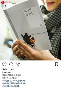 소설 '82년생 김지영'을 패러디해 논란을 빚은 '83년생 돼지바' 홍보물.