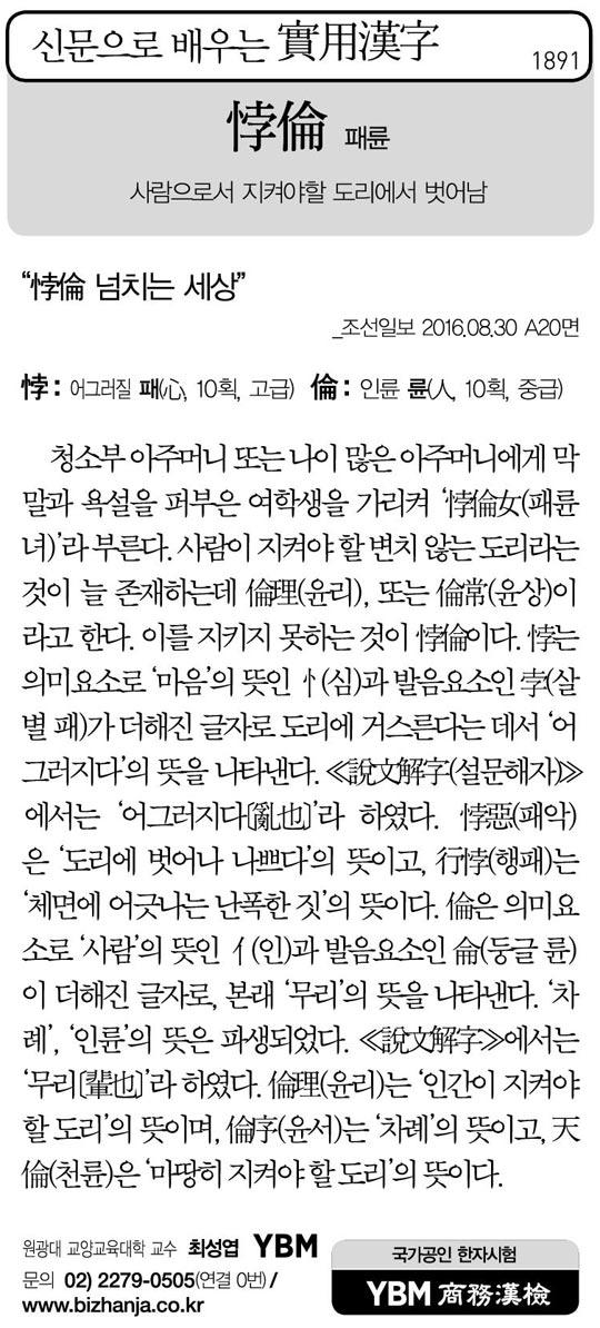 [신문으로 배우는 실용한자] 패륜(悖倫)