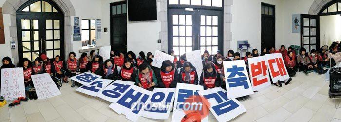 16일 서울 연세대 본관에서 청소·경비 근로자들이'청소·경비 인력 감축 반대'를 요구하며 점거 농성을 벌이고 있다.