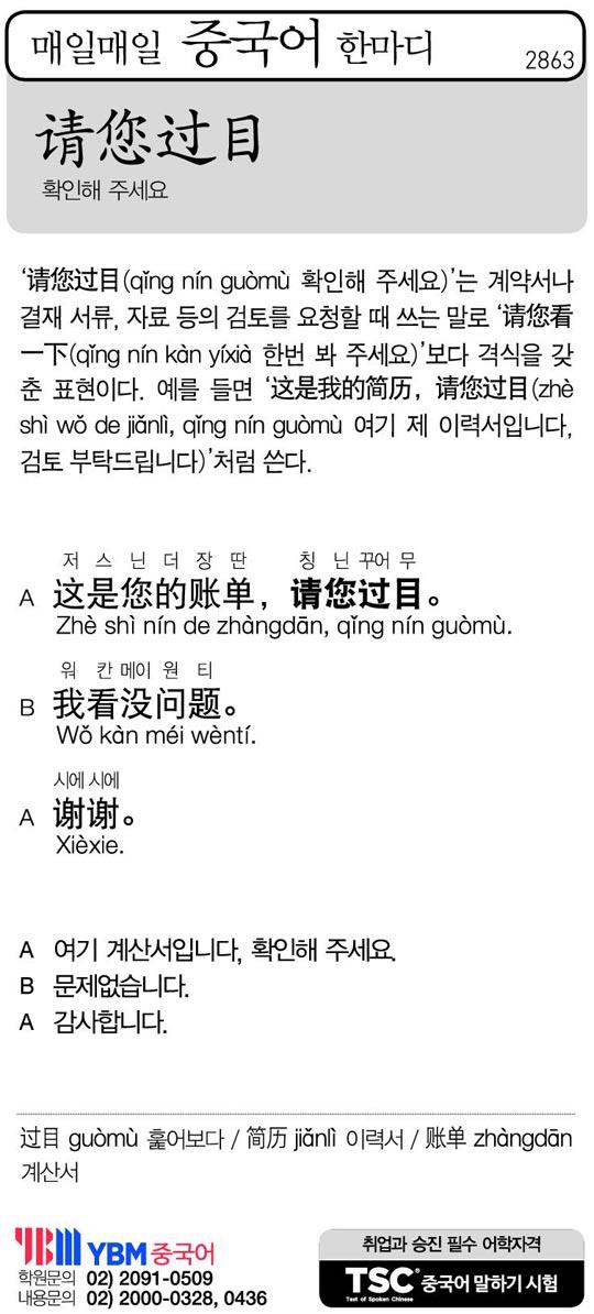 [매일매일 중국어 한마디] 확인해 주세요