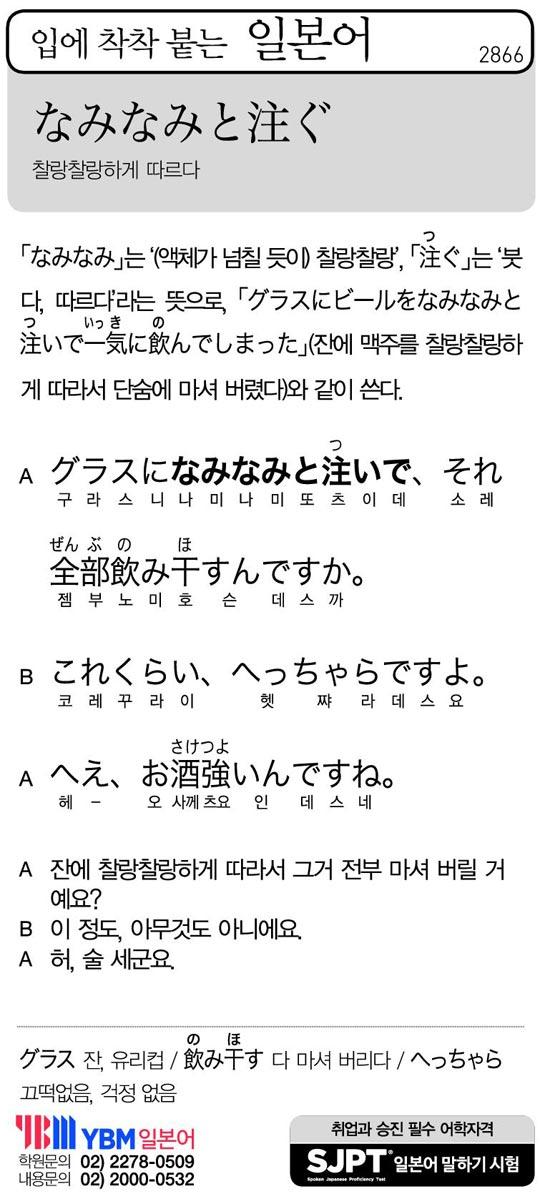 [입에 착착 붙는 일본어] 찰랑찰랑하게 따르다