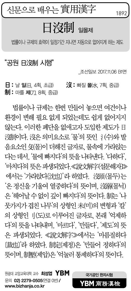 [신문으로 배우는 실용한자] 일몰제(日沒制)