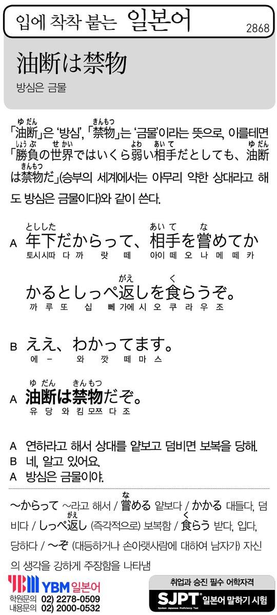 [입에 착착 붙는 일본어] 방심은 금물