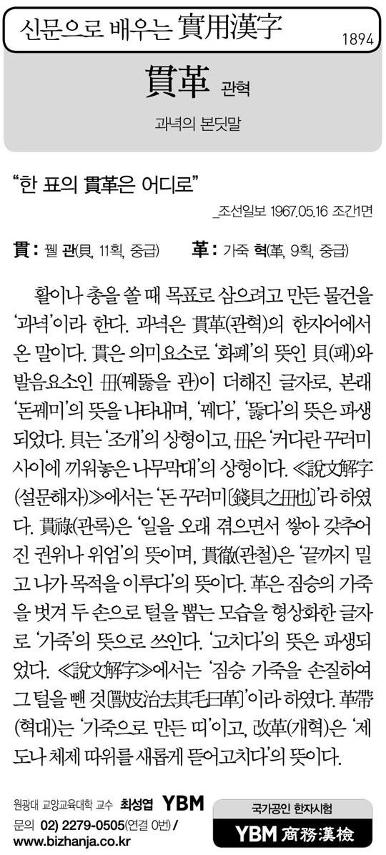 [신문으로 배우는 실용한자] 관혁(貫革)